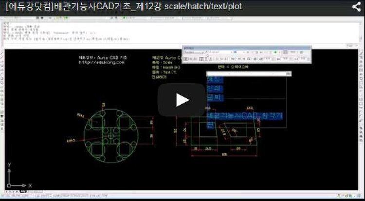 [배관기능사CAD기초]제12강 scale/hatch/text/plot(인쇄)