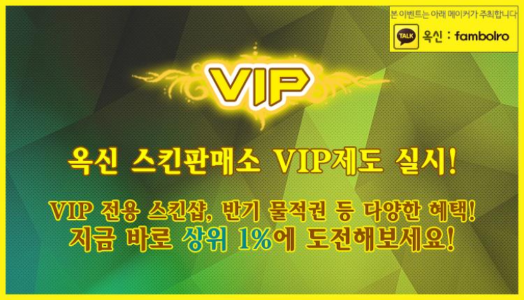 [옥신] VIP 제도 실시