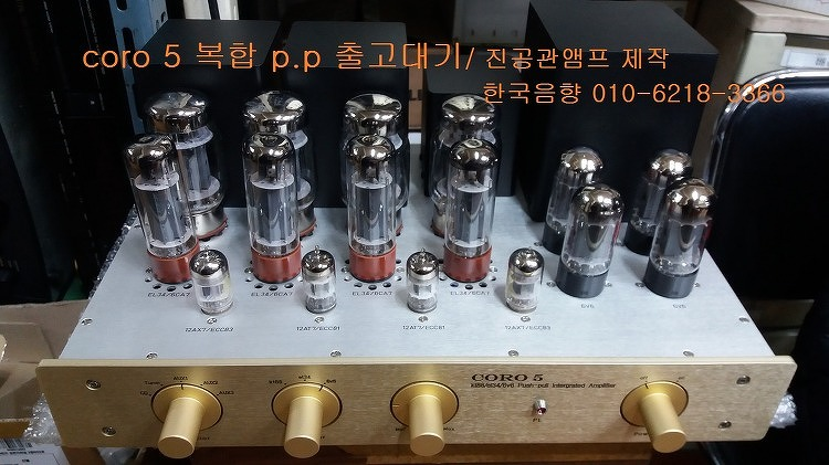 진공관앰프 복합 pp CORO 5 (수입오디오수리..