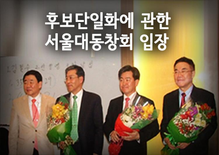 대한치과의사협회 협회장선거 후보단일화에 관한 서울대학교 치과대학˙치의학 대학원 동창회의 입장