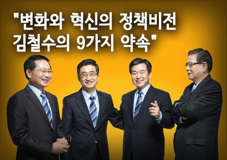 """3차 공약,  """"변화와 혁신의 정책비전 - 김철수의 9가지 약속"""""""
