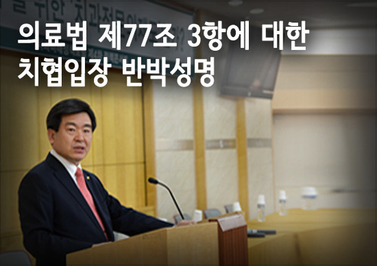 '의료법 제 77조 제3항에 대한 치협 입장' 반박 성명