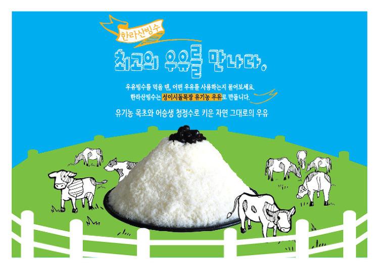 [메뉴/홍보] 한라산빙수, 최고의 우유를 만나..