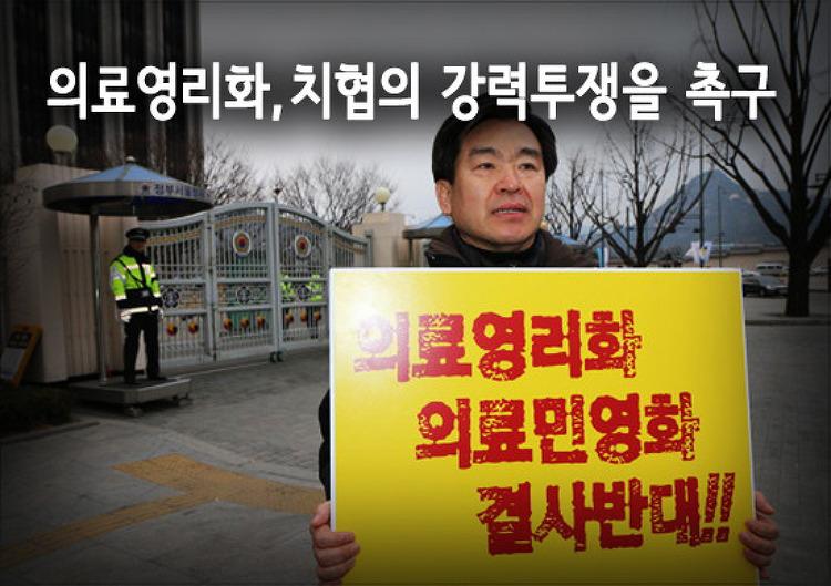 '의료 영리화, 치협의 강력한 투쟁을 촉구한다' - 김철수 치협 협회장 후보