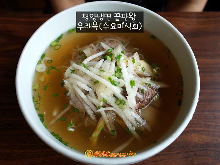 을지로맛집 / 우래옥 - 역시는 역시! 수요미식회 평양냉면 이북음식 맛집