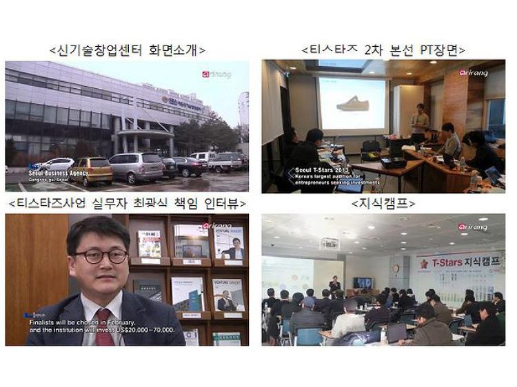 (이전 자료)서울티스타즈가 전 세계에 방송 되었습니다.