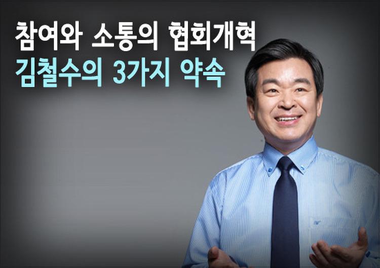 """""""참여와 소통의 협회개혁 - 김철수의 3가지 약속"""""""