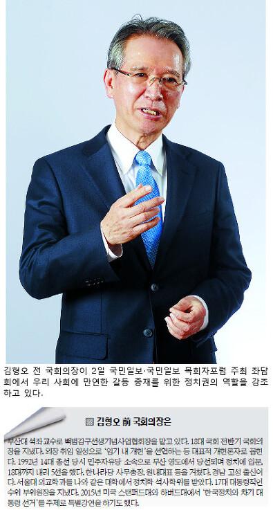 [2017-02-03 국민일보] 한국의 길을 묻는다 - 김형오 前 국회의장·이영훈 여의도순복음교회 담임목사 대담