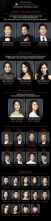 [뮤지컬] 지킬앤하이드 날짜별, 주연별 캐스팅 일정
