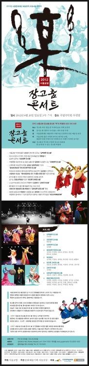 서울교방_ 장고춤콘서트