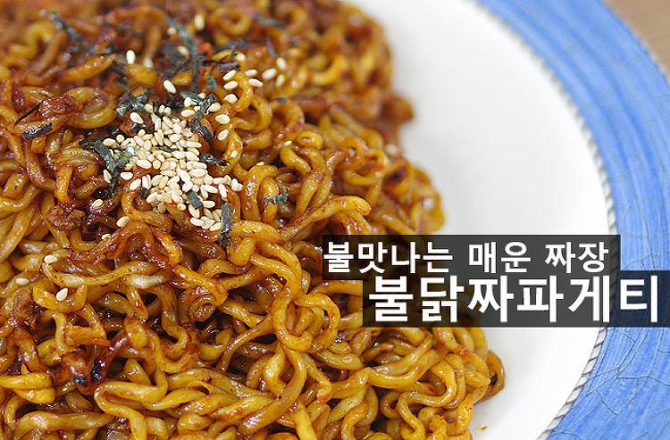 [요리] 자취음식의 시작은 섞어먹기. 불닭짜파게티