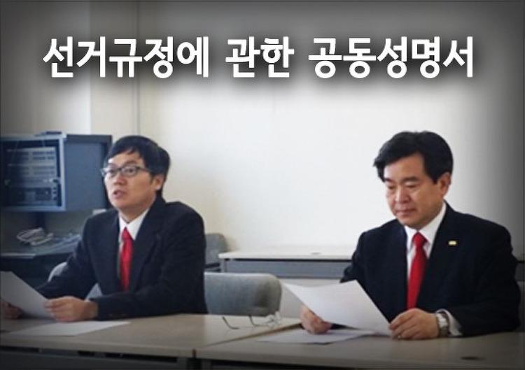 치과협회 김철수 이상훈 회장 예비 후보 공동성명서 전문 -선거인단 배정기준