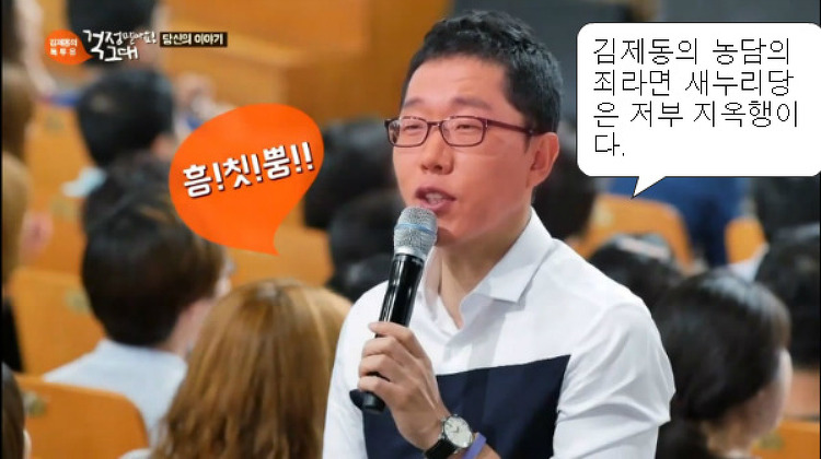 서민민생대책위원회 김제동 고발, 서민민생과 뭔 관련? (새누리당 막말 무죄 연에인 농담 유죄?)