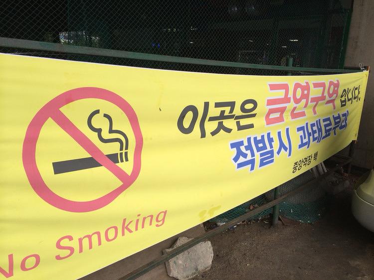 안산 지하철 역은 아직도 흡연구역