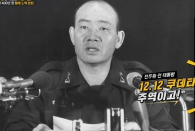 전두환과 노태우 아들을 위한 '육개장' 석사장교 제도 설명