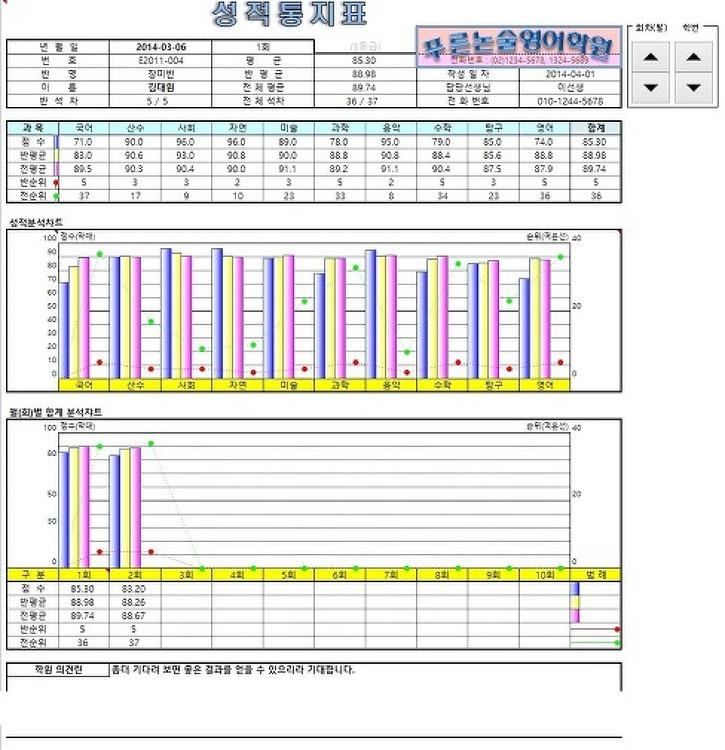 학생성적관리V32
