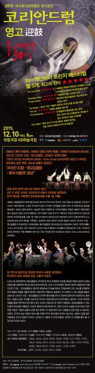 국수호디딤무용단 <코리안드럼-영고(迎鼓) : 북의 대합주 30년> 12월 10일 국립극장 KB하늘극장