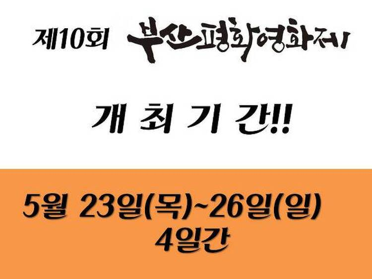 부산평화영화제 개최기간 5월 23일(목)~26일(금) 4일간