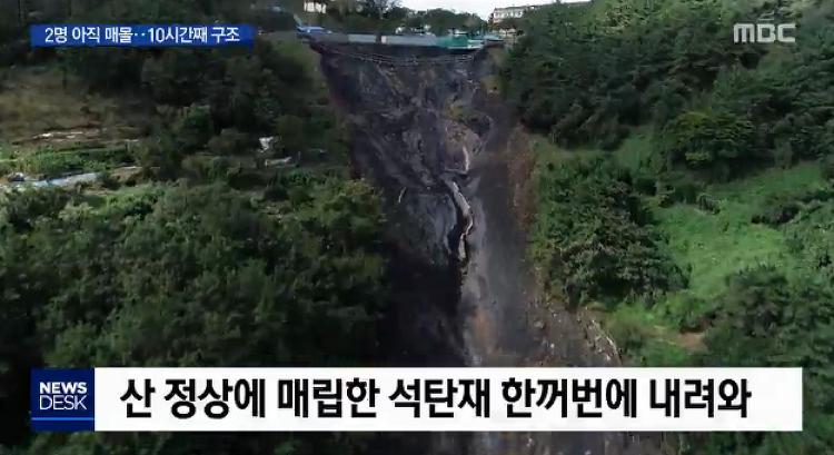 부산 산사태 사망 원인, 산정상 군부대매립 석탄재로 인한 피해 증폭