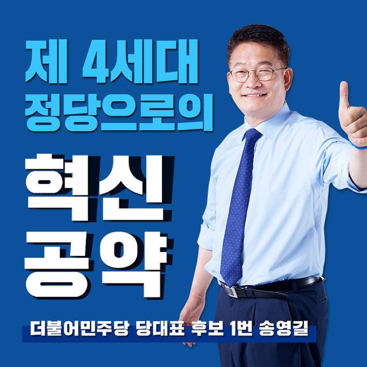 더불어민주당 송영길 당내 혁신안