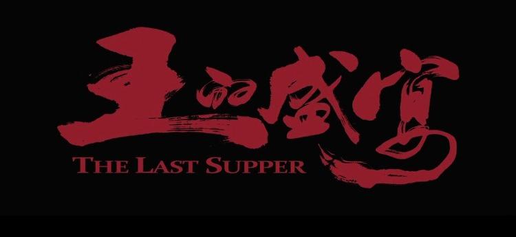 초한지 영웅의 부활 (The Last Supper, 2012)