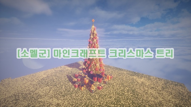 [소멜군] 마인크래프트 크리스마스 트리 소개..