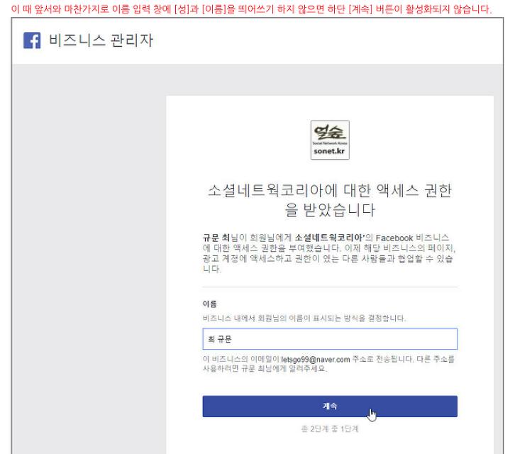 페이스북 비즈니스관리자 계정 초대 수락시 오류가 발생하면