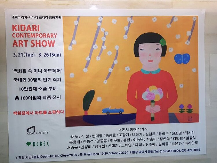 키다리 CONTEMPORARY ART SHOW