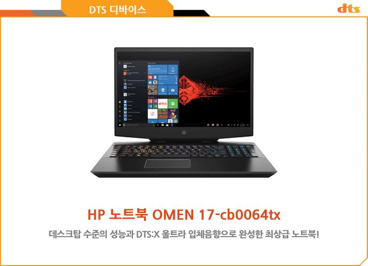 [DTS/디바이스] HP 노트북 OMEN 17-cb0064tx