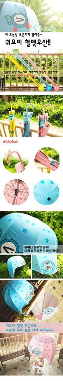 비오는날의 필수품 귀요미 헬멧우산