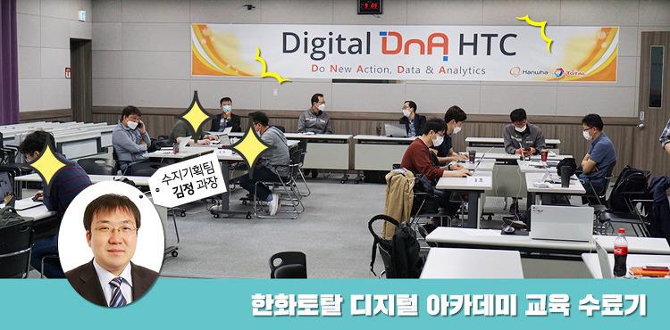 """""""도전을 통해 디지털 DNA 키웠죠!"""" 한화토탈 디지털 아카데미 교육 수료기 – 수지기획팀 김정 과장"""