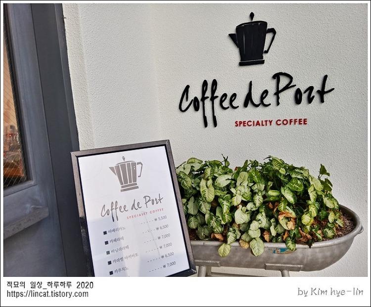 [적묘의 부산]수영 카페,커피 드 포트, coffee de port,빵 맛집, 빵지순례
