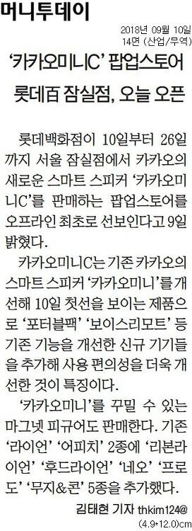 카카오미니 C 롯데백화점 잠실점 오픈!