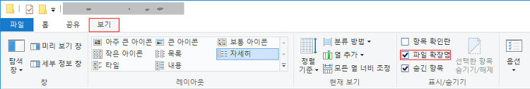 Windows 10에서 파일 확장명 표시하는 법