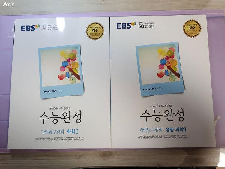 EBS 수능완성 화학I/생명과학I (2019학년도)