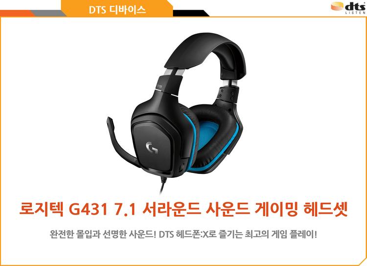[DTS/디바이스] 로지텍 G431 7.1 서라운드 사운드 게이밍 헤드셋
