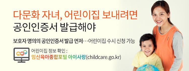 다문화 자녀, 어린이집 보내려면 공인인증서 발급해야