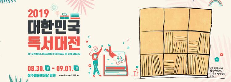 2019년 대한민국 독서대전에 산지니가 참여합니다.
