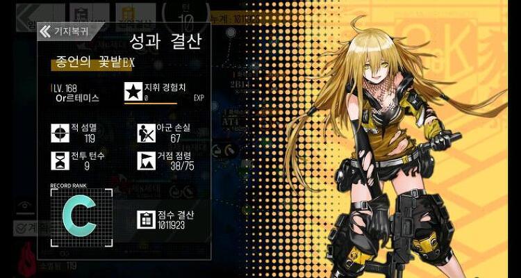[소녀전선] 연쇄분열 랭킹전 - 종언의 꽃밭 EX (2공수 1조명)