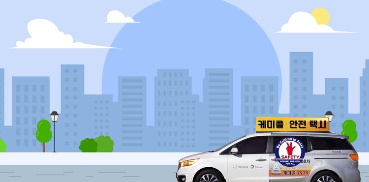 안전을 위해 달린다! 한화토탈 케미콜 안전 택시