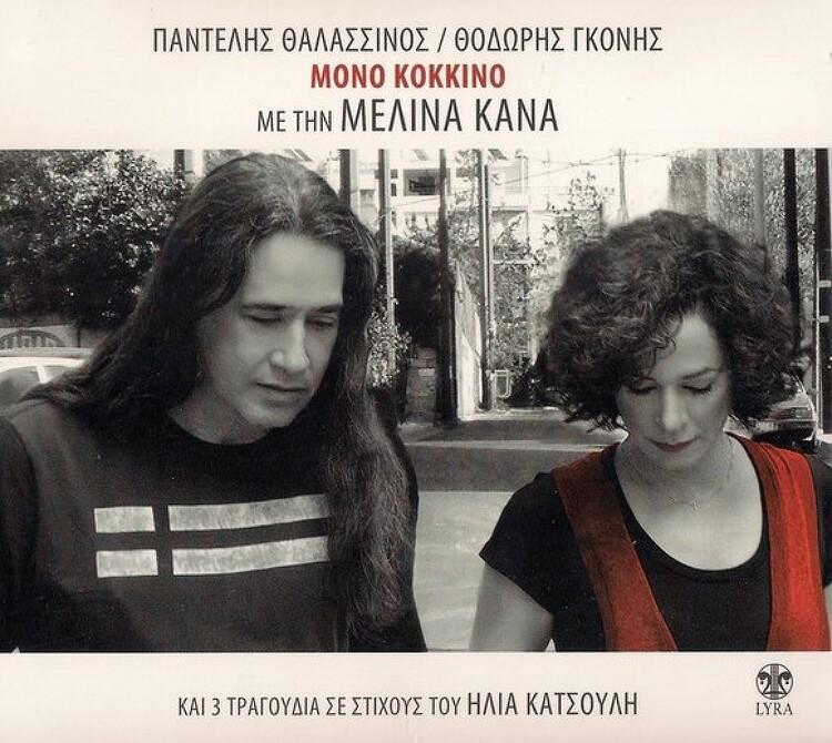 Pantelis Thalassinos & Melina Kana - Ta Dakria