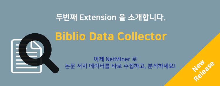 논문 수집과 분석도 NetMiner로! - 논문 수집/분석 확장프로그램 출시 알림