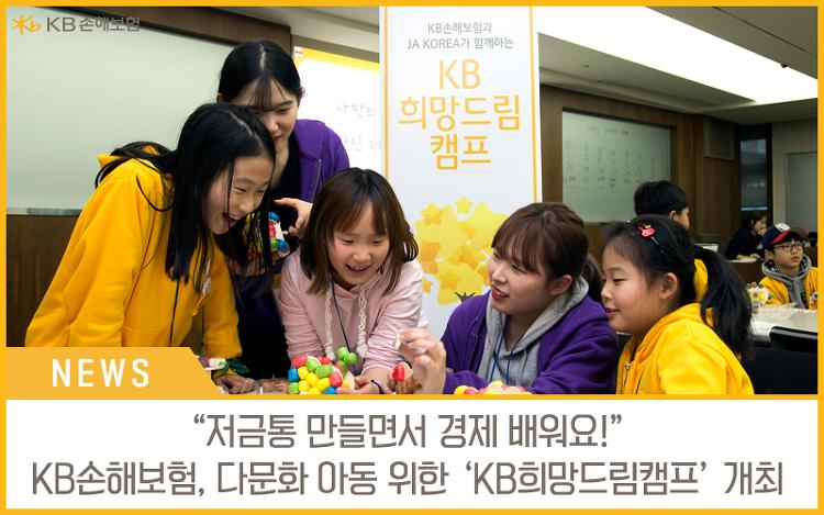 KB손해보험, 다문화 아동 위한 'KB희망드림..
