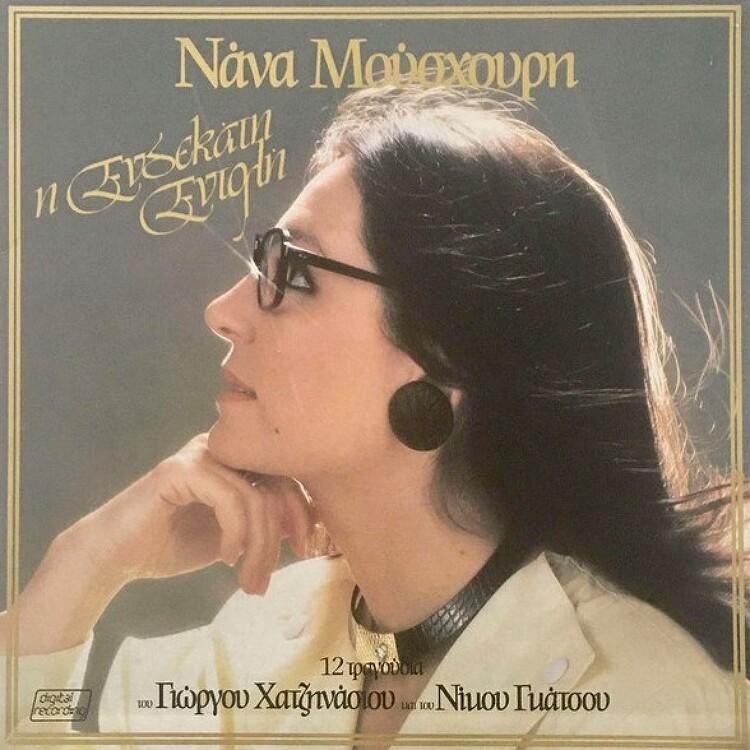 Nana Mouskouri - O Taxidiotis Tou Oneirou