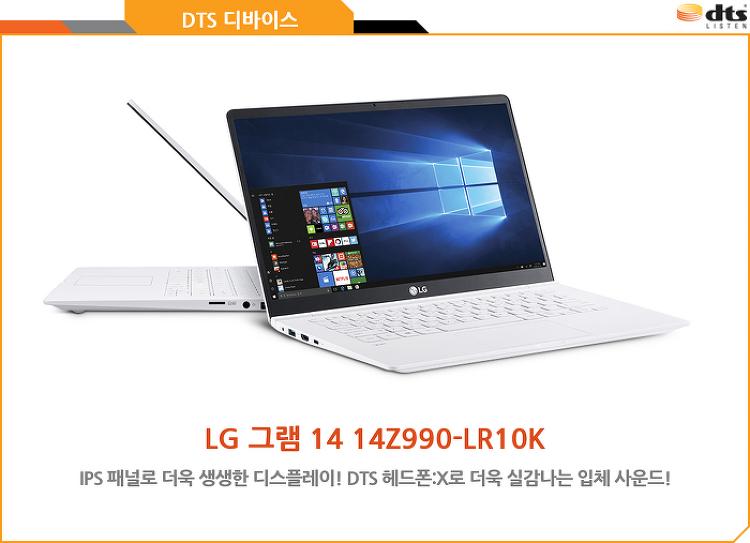 [DTS/디바이스] LG 그램 14 14Z990-LR10K