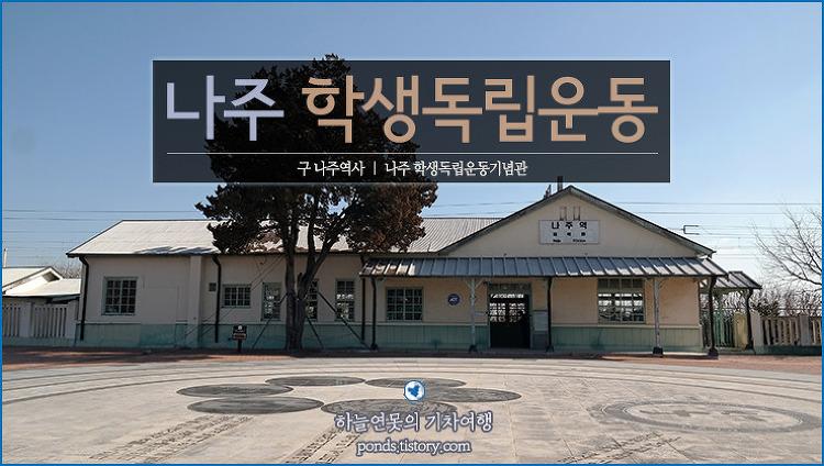[전남 나주여행] 나주학생독립운동 - 구 나주역, 학생독립운동기념관 / 하늘연못