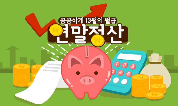 13월의 월급, 연말 정산 꼼꼼히 확인하기!
