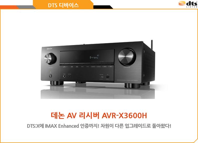 [DTS/디바이스] 데논 AV 리시버 AVR-X3600H