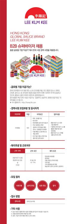 홍콩 글로벌 기업 '이금기'  B2B 슈퍼바이저 채용