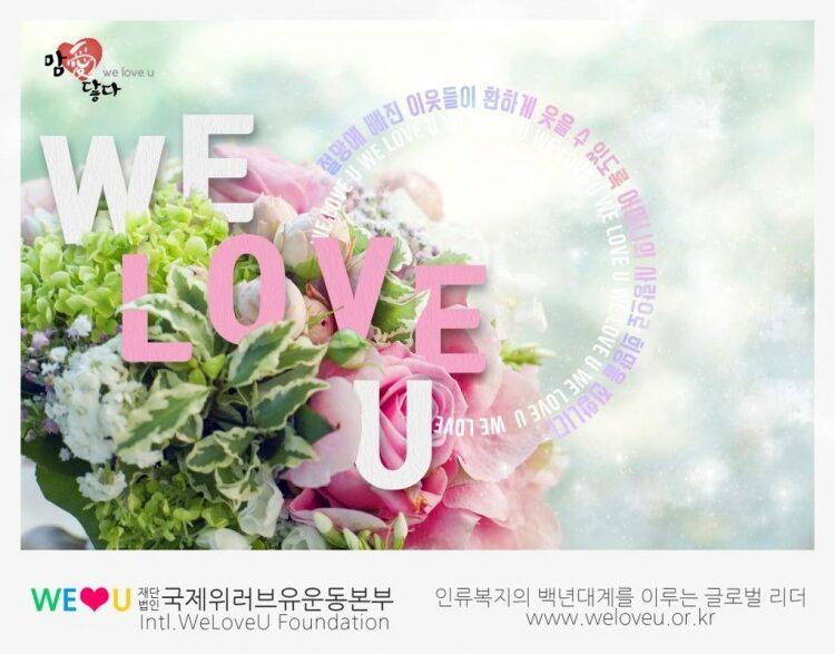 장길자회장님+국제위러브유, 전세계 헌혈하나둘운동 OBS경인방송 소개요~